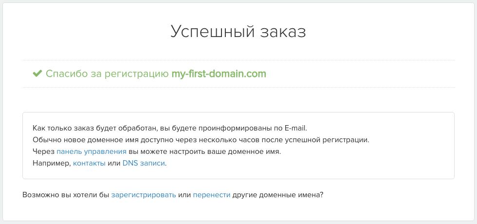 Регистрация домена. Пошаговая инструкция для новичков